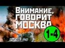 Внимание говорит Москва 4 серии