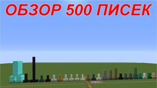 ОБЗОР МОЕЙ КОЛЛЕКЦИИ 500 ПИСЕК В МАЙНКРАФТ