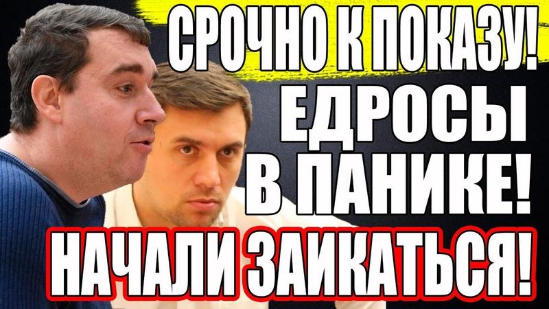 Депутаты Бондаренко и Анидалов вдребезги разносят плешивого антинародный закон