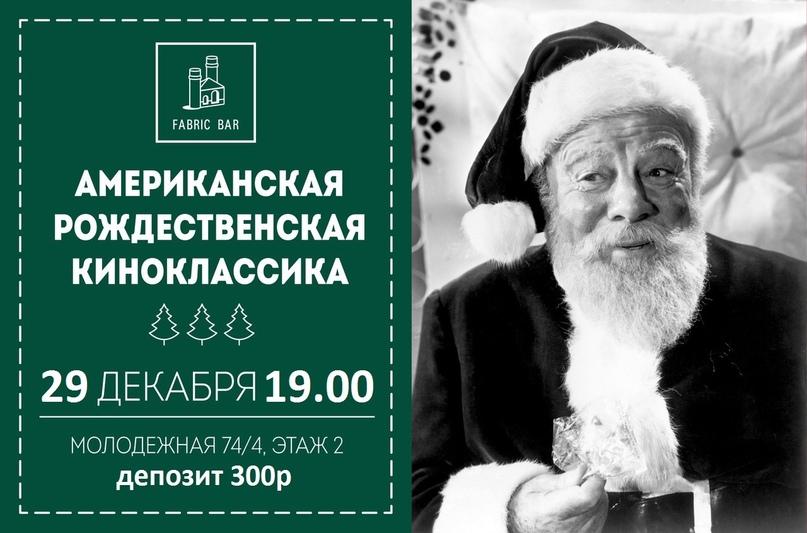 Топ мероприятий на 27 — 29 декабря, изображение №44