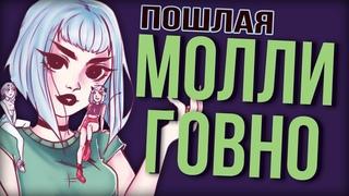 ПОШЛАЯ МОЛЛИ - ГОВНО ДЛЯ ТУПЫХ ШКУР (feat. Инквизитор Махоун) | Бруньковский