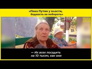 «Пока Путин у власти, бедность не побороть»