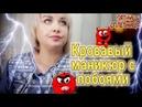 День слухов и сплетен / Избили мастера маникюра / Сплетница / Кровавый маникюр