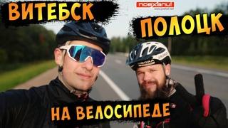 Шоссейный Велосипед  И 100 Километров Наслаждения От Мини Путешествия Витебск Полоцк #Велон