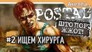 Батька Исаков Postal 2 Штопор Жжот ИЩЕМ ХИРУРГА Прохождение 02