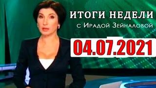 Итоги недели с Ирадой Зейналовой  – Вести недели
