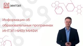 Образовательные программы ИНТЭЛ НИЯУ МИФИ