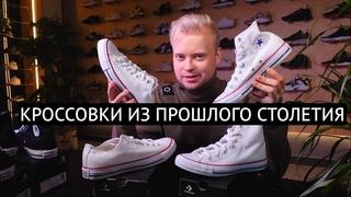 Распаковка Converse Chuck Taylor All Star   Самые известные кеды в мире