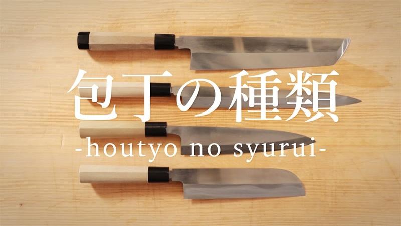 包丁の種類 - Types and Uses of Japanese Knife -|日本さばけるプロジェクト