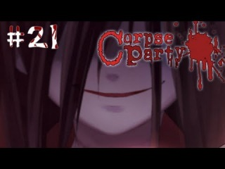 MOMMY'S LITTLE GIRL - Let's Cry - Corpse Party - 21