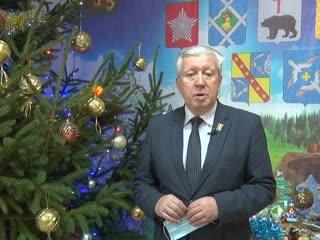 Поздравление с Новым 2021 годом. Румянцев Валерий Михайлович – Председатель Собрания депутатов Ржевского района.