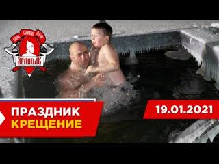Праздник КРЕЩЕНИЕ, клуб ЯРОПОЛК, город Красногорск, закаливание, купание в холодной воде,