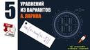 172. 5 УРАВНЕНИЙ ИЗ ВАРИАНТОВ А. ЛАРИНА!