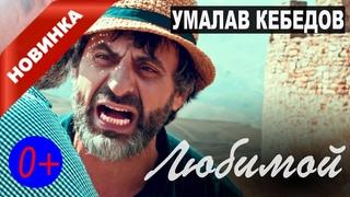 Умалав Кебедов - Любимой (0+)