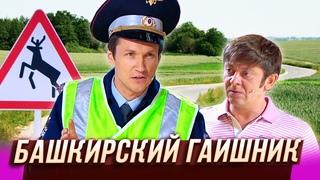 Башкирский гаишник — Уральские Пельмени | Любимое — Красноярск
