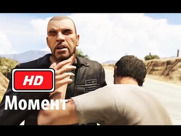 Тревор убивает Джонни: GTA 5 (2014) Момент из игры Full HD 1080p