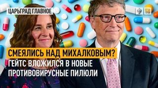 Смеялись над Михалковым? Гейтс вложился в новые прот...