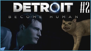 DETROIT BECOME HUMAN #2 ЛОВИМ ДЕВИАНТОВ С ХЭНКОМ /ПРОХОЖДЕНИЕ/ОБЗОР/GAMEPLAY/quantic dream