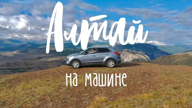 Алтай на машине Подробный путеводитель Куда поехать на Алтай в 2021 на машине самостоятельно