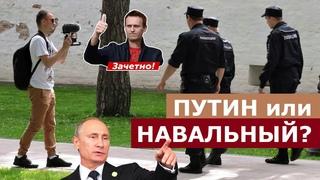 Лучшее из трэш-опроса про Путина и Навального I Народный репортёр