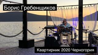Квартирник БГ  2020