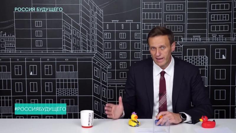 Навальный Сходи в туалет поешь версия 1