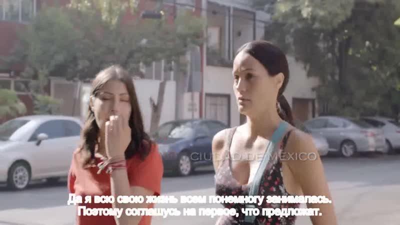 Juliana and Valentina часть 1 rus sub