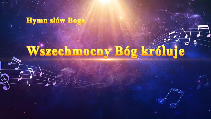 """Muzyka chrześcijańska """"Wszechmocny Bóg króluje"""" Bóg Wszechmogący jest moim Panem i Bogiem"""