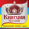 Княгиня України 2019