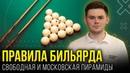 ПРАВИЛА БИЛЬЯРДА Русский бильярд для начинающих - расстановка шаров, разбой пирамиды, штрафы