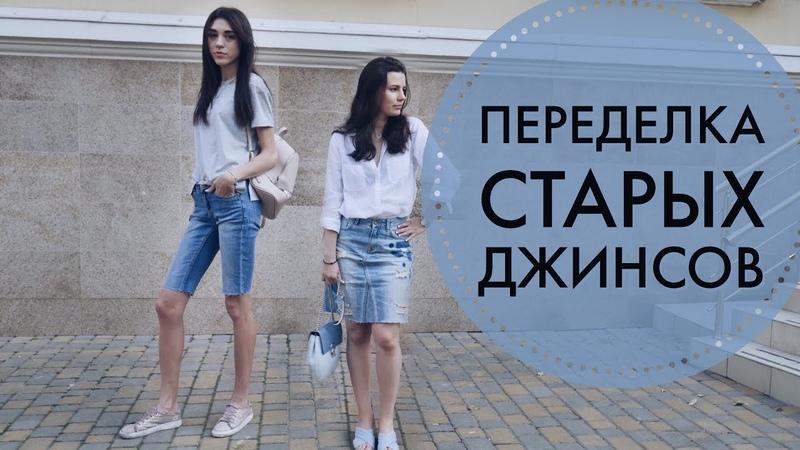 DIY Переделываем старые джинсы Модная юбка и велосипедки