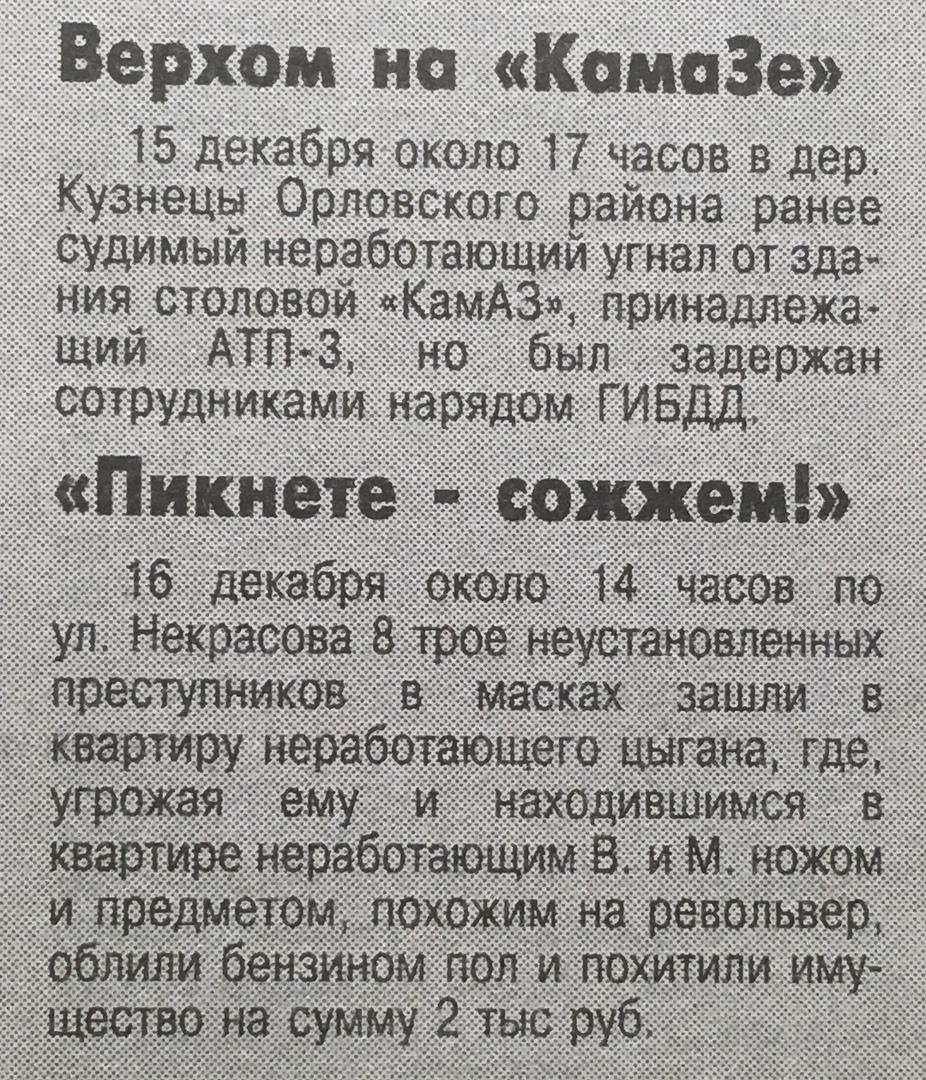 Впрочем, в газетах отмечают, что в результате разгула преступности страдают и сами цыгане.