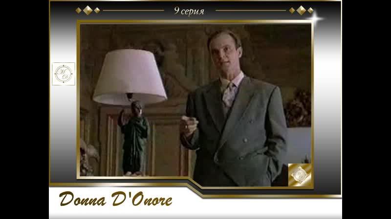 Donna D'Onore 09 Невеста насилия 9 серия