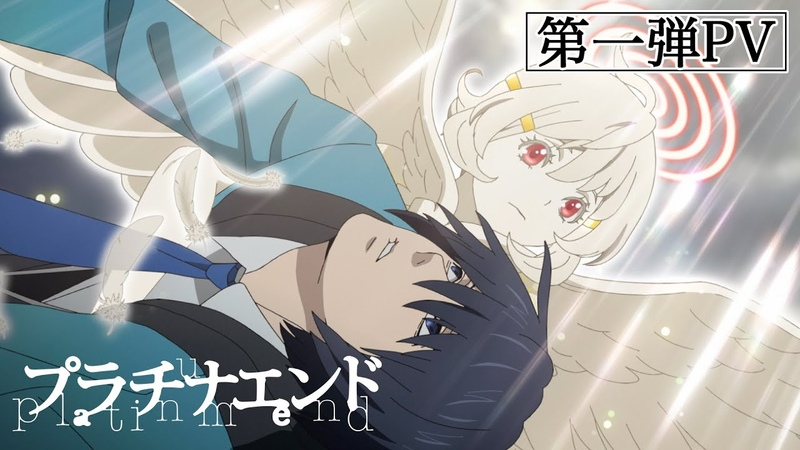 TVアニメ『プラチナエンド』第1弾PV