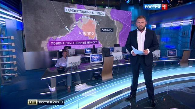 Вести в 20:00 • Вести в 20:00. Эфир от 31.07.2016