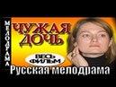 Российские мелодрамы Чужая дочь мелодрамы новинки 2016