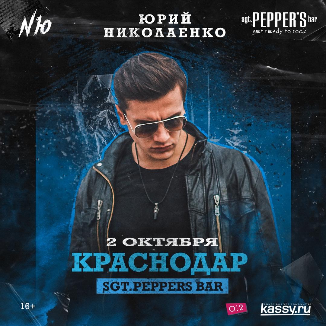 Афиша Краснодар NЮ / Николаенко Юрий / Краснодар / Sgt.Peppers