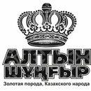 Фотоальбом Назгул Турмахановой