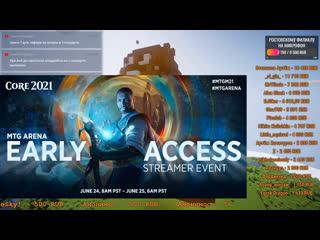 Ранний доступ к CORE SET 2021 Mtg Arena - новые карты