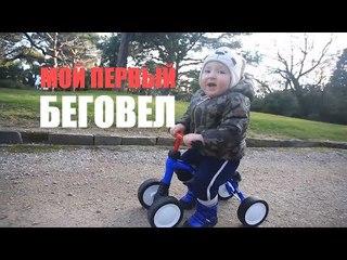 Беговел-каталка Puky Wutsch   Беговел Пуки   Как научить ребенка кататься на беговеле