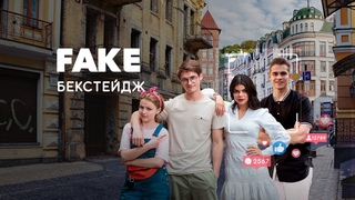 FAKE. 9 серия #БЕКСТЕЙДЖ