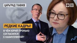 Редкие кадры! В чём Юрий Пронько согласился с Набиуллиной?