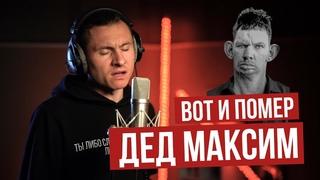 Дед Максим - RADIO TAPOK