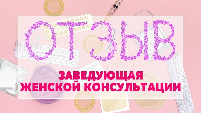 Противозачаточные таблетки Контрацепция Отзывы заведующей женской консультации Можно ли Аборт