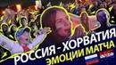 РОССИЯ - ХОРВАТИЯ в лицах: Эмоции болельщиков в Фан-зоне   7 июля 2018   Москва   BROSPORT