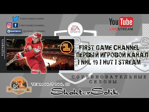 NHL 19 HUT Stream live Dimon_80_Belarus 5.08.19