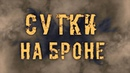 Russian Airsoft Wargame 24 Hours Armored Warfare ХIII/ Тринадцатые сутки на броне/ Алабино
