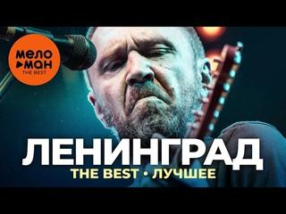 Ленинград - The Best - Лучшее (2021)