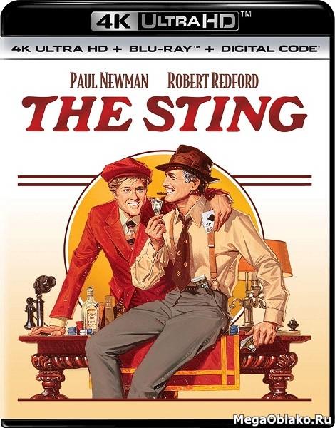 Афера / The Sting (1973)   UltraHD 4K 2160p