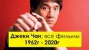 ДЖЕКИ ЧАН все фильмы великого мастера боевых искусств